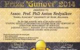 Prize_Gunovi_2014.jpg